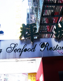Ping's Seafood